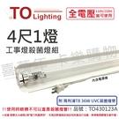 東亞 飛利浦 T8 36W UVC DIY 4呎1燈 工事型 紫外線殺菌燈 (附插頭線) _ TO430123A