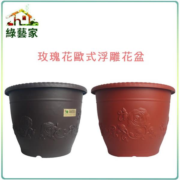 【綠藝家】玫瑰花歐式浮雕花盆1尺1(磚紅色、棕色)