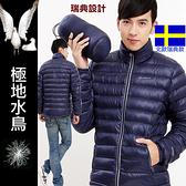 羽絨外套-情侶款 極地水鳥羽絨JIS90/10 Extra輕量連帽外套(PL-1603深藍)【北歐-戶外趣】