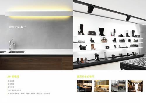 【燈王的店】LED 4W 感應櫥櫃燈 1尺 (全電壓)(5000K)(晝光)☆ U4642-5000K