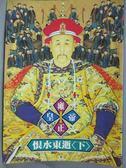 【書寶二手書T1/一般小說_JDI】雍正皇帝-恨水東逝(下)_二月河
