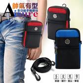 AISURE 帥氣有型6吋以下多功能手機腰包