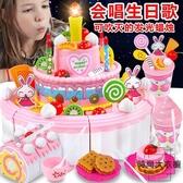兒童生日切蛋糕仿真玩具家家酒套裝【時尚大衣櫥】