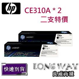 ~送滿額好禮送~ HP CE310A * 2 原廠黑色碳粉匣二支一組 ( CP1025nw)