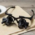 【快出】顯微鏡頭戴式高清20倍LED放大鏡帶燈高倍眼鏡電腦鐘錶維修鑽石珠
