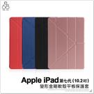 Apple iPad 第7代 10.2吋 2019 變形金剛 平板 保護套 智能 休眠喚醒 平板皮套 皮套