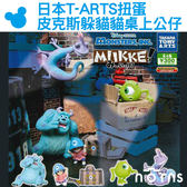 Norns【日本T-ARTS扭蛋 皮克斯躲貓貓桌上公仔】怪獸電力公司 毛怪大眼仔阿布迪士尼MIIKKE