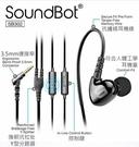 耳塞式耳機 美國SoundBot SB302 運動防汗後掛式耳機 超重低音 防水耳掛 sony hoc 強強滾