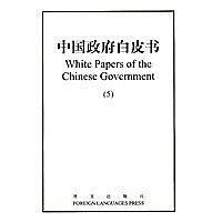 簡體書-十日到貨 R3YY【中國政府白皮書(5) White Papers of the Chinese Government ...