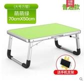 普通款方管加粗70*50清新綠筆記本電腦桌折疊桌小桌子懶人桌學生宿舍學習桌  JN