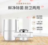 淨水器 凈水器水龍頭過濾嘴家用廚房自來水過濾器凈化前置水機直飲 交換禮物