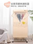 烘衣機小熊烘乾機家用烘衣機小型乾衣機速乾衣暖被機乾衣櫃烘衣服大容量JD CY潮流