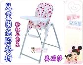 麗嬰兒童玩具館~美瑞莎merissa 兒童專用可調高低高腳餐椅.輕巧好收納