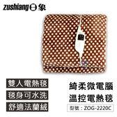【日象】綺柔微電腦溫控電熱毯  可水洗 除溼暖被 保暖 加熱墊 電毯 熱敷墊 ZOG-2220C