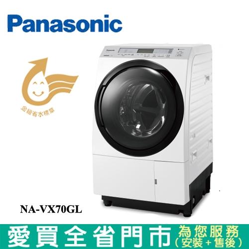 Panasonic國際11KG洗脫烘(左開)洗衣機NA-VX70GL含配送+安裝【愛買】