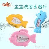 日康寶寶水溫計 嬰兒洗澡溫度計水溫表兩用正品室溫兒童測水溫度 東京衣秀