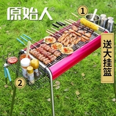 燒烤爐戶外5人以上木炭燒烤架全套家用野外工具3碳烤肉爐子-享家生活館 YTL