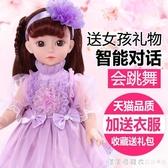 會說話的娃娃芭比拉莎智能對話跳舞唱歌女孩洋女單個大號公主超大 漾美眉韓衣