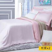HOLA 雅緻天絲素色歐式枕套 2入 輕粉
