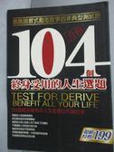 【書寶二手書T9/勵志_JFW】終身受用的104個人生選題_何明敏