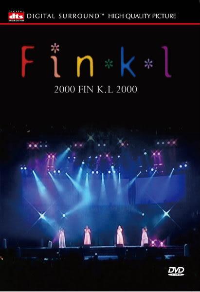 Fin K.L 2000 DVD (音樂影片購)