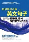如何寫出正確英文句子