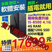 【17699元】雙11不加價升級I5-8500六核心高階主機4G極速SSD正WIN10安卓常用軟體模擬器多開