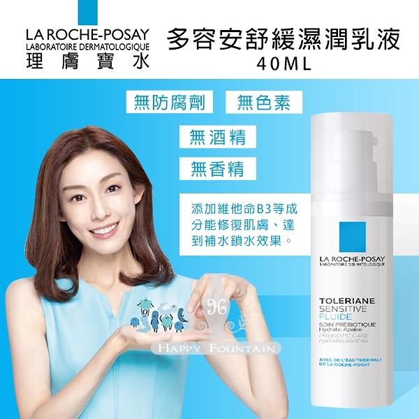 【公司貨】理膚寶水LA ROCHE-POSAY 多容安舒緩濕潤乳液 40ml