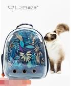 林之堡寵物背包外出貓咪背包狗狗背包便攜式雙肩包太空艙包全透明 喵小姐