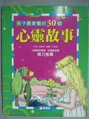 【書寶二手書T1/兒童文學_XBD】孩子最愛看的30個心靈故事_南極熊