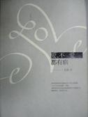 【書寶二手書T3/兩性關係_LBY】愛不愛都有病_艾莉