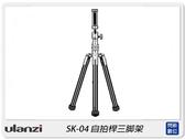 Ulanzi SK-04 自拍桿三腳架 多功能 反折 三腳架 自拍棒(SK04,公司貨)