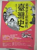 【書寶二手書T1/歷史_CX7】臺灣史上最有梗的臺灣史_黃震南
