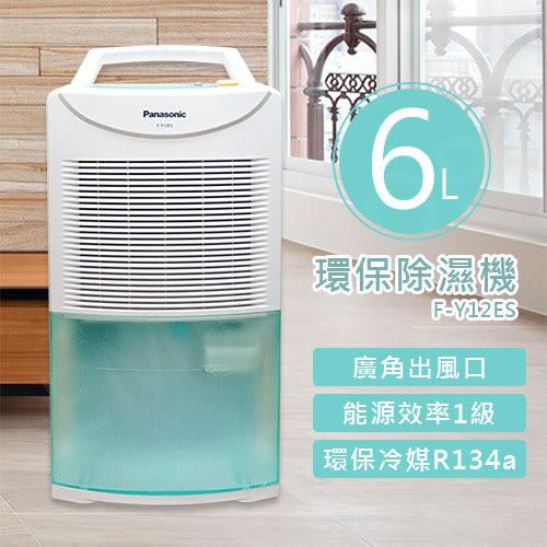下殺【國際牌Panasonic】6公升環保除濕機 F-Y12ES
