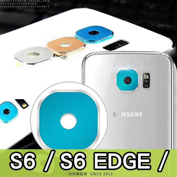 E68精品館 鏡頭保護貼 三星 S6/S6 Edge 鋁合金 金屬 鏡頭貼 防刮 彩色 鏡頭圈 保護罩 G920 G925
