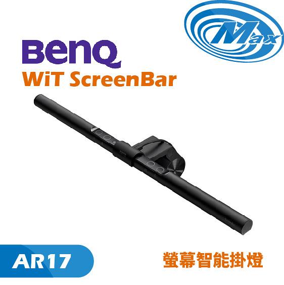 《麥士音響》 【有現貨】BenQ明基 螢幕智能掛燈 WiT ScreenBar
