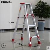 梯子加寬加厚2米鋁合金雙側工程人字家用伸縮升降多功能折疊樓梯 【韓語空間】