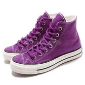 Converse Chuck Taylor All Star 70 米白 紫 奶油底 麂皮鞋面 基本款 男鞋【PUMP306】 162369C