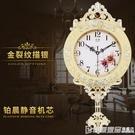 歐式鐘表創意搖擺掛鐘時尚掛表復古靜音客廳時鐘臥室石英鐘家用  印象家品