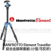 MANFROTTO 曼富圖 Element Traveller 藍色 反折式小型鋁合金旅行腳架套組 (24期0利率 免運 正成公司貨)