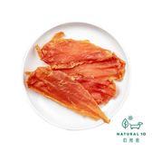 【Natural10自然食】手作零食 雞肉啵吉