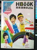 影音專賣店-P07-375-正版DVD-動畫【黑蕉俱樂部】-幼兒教育
