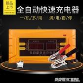 汽車電瓶充電器12v24v通用型脈沖修復摩托車蓄電池充電機純銅自動 3 伊衫風尚