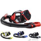潛水鏡全干式呼吸管套裝 面鏡眼鏡 浮潛三寶 潛水裝備用品 樂芙美鞋
