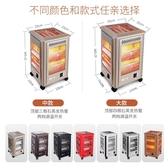 取暖器 五面燒烤型烤火器電熱扇家用四面電烤爐電暖氣烤火爐