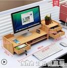 電腦顯示器增高架子支底座屏辦公室用品桌面收納盒鍵盤整理置物架 NMS樂事館新品