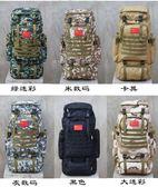 登山包/後背包 70升超大容量登山包男戶外旅行背包女運動雙肩包迷彩抽繩