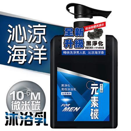 元素碳男性沐浴乳-酷涼薄荷 800g/瓶 (購潮8)