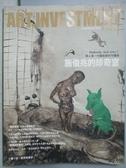 【書寶二手書T9/雜誌期刊_ZHR】典藏投資_32期_施俊兆的珍奇室