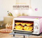 電烤箱多功能電烤箱家用烘焙迷你烤箱烤溶豆蛋糕紅薯LX220v 【多變搭配】